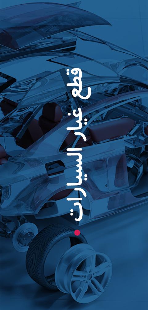 قطع غيار السيارات
